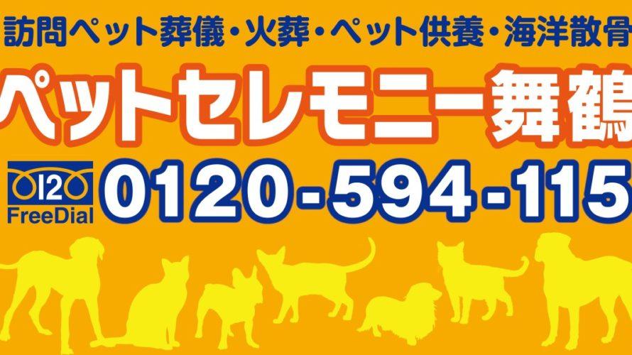 久美浜町のペット葬儀・火葬はペットセレモニー舞鶴にお任せ下さい。